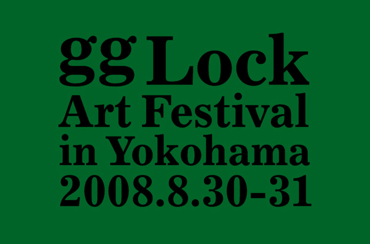 gg Lock Art Festival 2008 in Yokohama