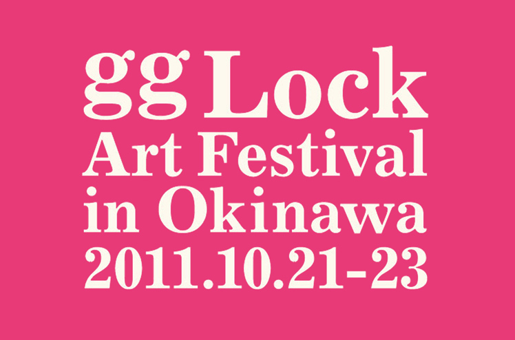 gg Lock Art Festival 2011 in Okinawa
