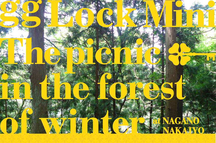 gg Lock Mini The picnic in the forest of winter 2012 - gg 冬の森のピクニック -