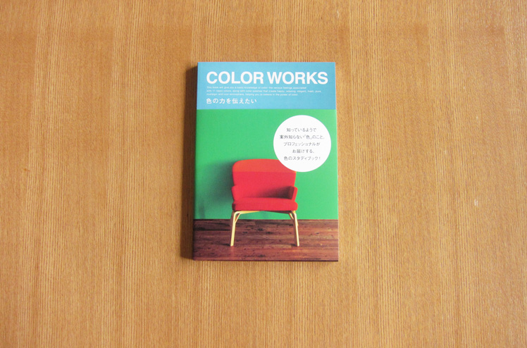 COLOR WORKS 色の力を伝えたい