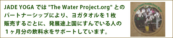 JADE YOGAのサポートプロジェクト water project org