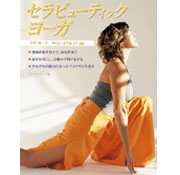 yoga therapyの決定本