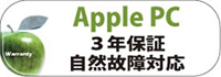 APPLE PC 自然故障