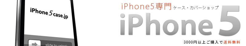 iPhone5������/���С� ���� ����Ź