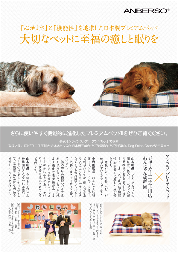 HAPPY LIFE PAW(2015年 Witer vol.44