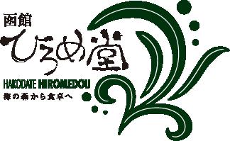 ~海の森から食卓へ~函館ひろめ堂株式会社ホームページ
