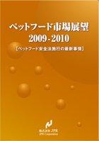 ペットフード市場展望2009−2010