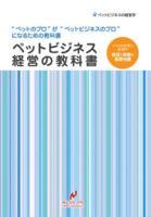 ペットビジネス経営の教科書