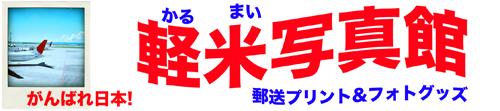 軽米写真館★郵送プリント&トイカメラ★