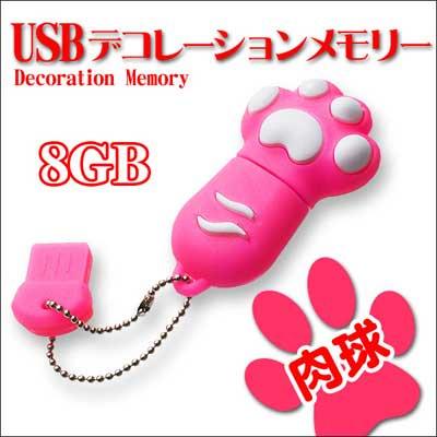 USBメモリー8G★肉球ピンク/イルカ
