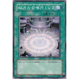 磁力の召喚円 LV2