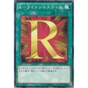 R-ライトジャスティス