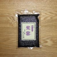 黒米(紫雲) 300g / クリックポスト対象商品(300g商品2つまで)