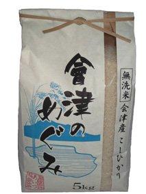 【込コミ済特】H27年産 無洗米『會津のめぐみ』(真空パック白米2kg♪~キッチリ30kg)