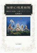 湘南幻想美術館 湘南の名画から紡ぐストーリー