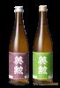 英勲 THE日本酒!セット 本・純(720ml詰*2本)