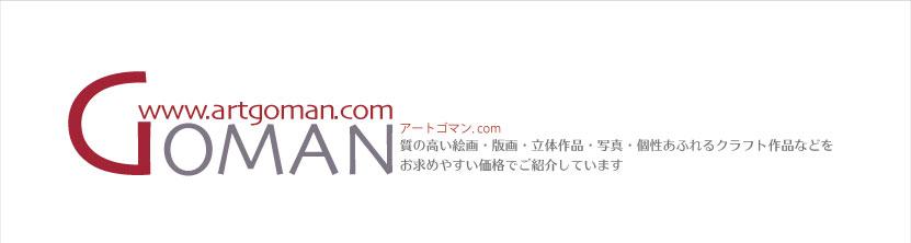 アートゴマン.com
