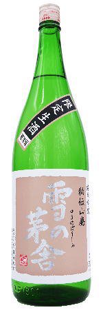 雪の茅舎 秘伝山廃純米吟醸 限定生酒 1800ml【齋弥酒造店・日本酒】