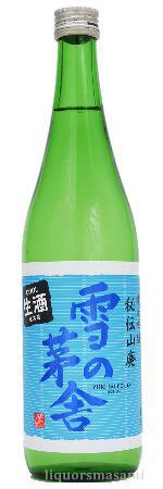 雪の茅舎 秘伝山廃純米吟醸 限定生酒 720ml【季節限定・日本酒】