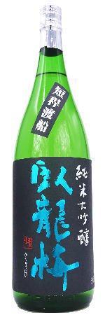 臥龍梅 純米大吟醸 短稈渡船 無濾過生貯原酒 1800ml【数量限定・日本酒】