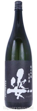 姿(すがた)純米吟醸 生原酒 黒ラベル(BLACK IMPACT)1800ml【飯沼銘醸・日本酒】