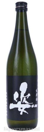 姿(すがた)純米吟醸 生原酒 黒ラベル(BLACK IMPACT)720ml【飯沼銘醸・日本酒】