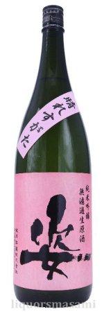 姿(すがた)純米吟醸 無濾過生原酒 晴れすがた 1800ml【飯沼銘醸・日本酒】