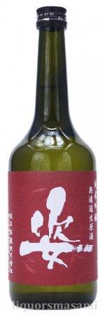 姿(すがた)純米吟醸 雄町 中取り無濾過生原酒 赤ラベル 720ml【飯沼銘醸・日本酒】