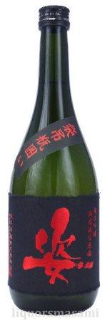 姿(すがた)純米吟醸 雄町 袋吊り瓶囲いプレミアム 無濾過生原酒 720ml【飯沼銘醸・日本酒】