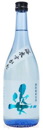 姿(すがた)浴衣すがた 特別純米 生酒 720ml【飯沼銘醸・日本酒】