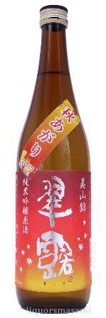 翠露 純米吟醸 原酒 美山錦 秋あがり 720ml【季節限定・日本酒】