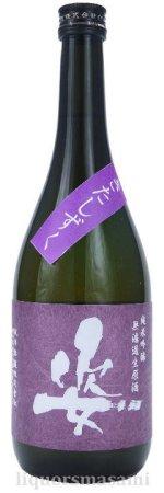 姿(すがた)純米吟醸 無濾過生原酒 きたしずく 720ml【飯沼銘醸・日本酒】