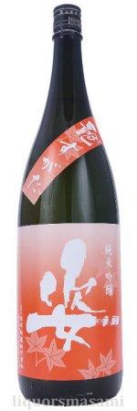 姿(すがた) 艶すがた 純米吟醸 原酒 1800ml【季節限定・日本酒】