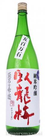 臥龍梅 純米吟醸 袋吊り雫酒 五百万石 生原酒 1800ml【季節限定・日本酒】