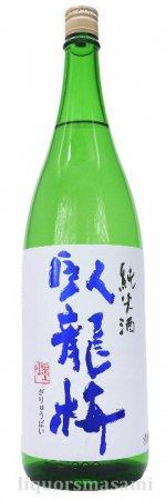 臥龍梅 純米酒 兵庫県産山田錦 1800ml【三和酒造・日本酒】
