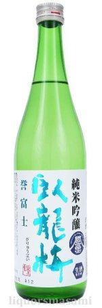 臥龍梅 純米吟醸 静岡県産・誉富士 無濾過生原酒 720ml【三和酒造・日本酒】