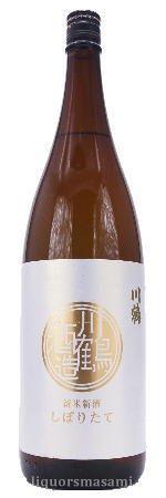 川鶴 純米 新酒しぼりたて 1800ml【季節限定・日本酒】
