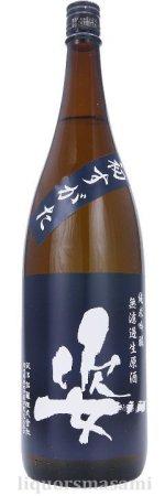 姿(すがた)初すがた 純米吟醸 無濾過生原酒 1800ml【飯沼銘醸・日本酒】