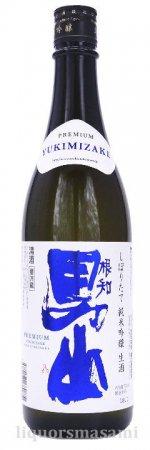 根知男山 プレミアム雪見酒 純米吟醸 しぼりたて生酒 720ml【季節限定・日本酒】