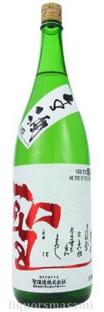 聖(ひじり)特別純米 若水60 しぼりたて 生酒 1800ml【聖酒造・日本酒】