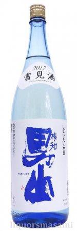 根知男山 雪見酒 しぼりたて生酒 1800ml【季節限定・日本酒】