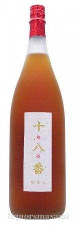 十八番梅酒(おはこうめしゅ) 18度 1800ml【紅乙女酒造】