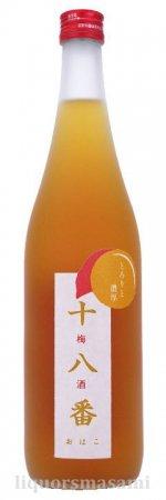 十八番梅酒(おはこうめしゅ) 18度 720ml【紅乙女酒造】