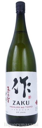 作(ざく)恵乃智 中取り 純米吟醸 1800ml【清水清三郎商店・日本酒】