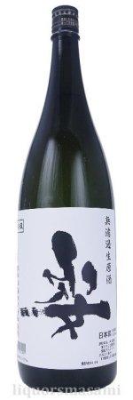 姿(すがた) うしろ姿 無濾過生原酒 1800ml【責めブレンド・日本酒】