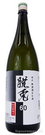 脱兎(だっと)純米 無濾過生原酒 1800ml【羽田酒造・日本酒】
