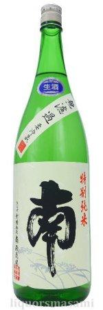南 特別純米 無濾過 生 1800ml【季節限定・日本酒】