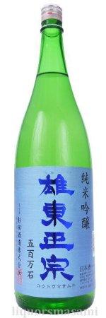 雄東正宗 純米吟醸 五百万石 1800ml【日本酒/杉田酒造】