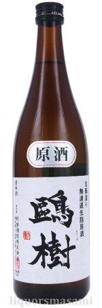 鴎樹(おうじゅ)生もと 純米酒 720ml【日本酒/杉田酒造】