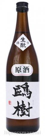 鴎樹(おうじゅ)生もと造り 720ml【日本酒/杉田酒造】